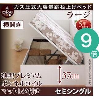 ●ポイント9倍●お客様組立 シンプルデザインガス圧式大容量跳ね上げベッド ORMAR オルマー 薄型プレミアムボンネルコイルマットレス付き 横開き セミシングル 深さラージ[L][00]