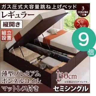 ●ポイント9倍●組立設置付 シンプルデザインガス圧式大容量跳ね上げベッド ORMAR オルマー 薄型プレミアムボンネルコイルマットレス付き 縦開き セミシングル 深さレギュラー[L][00]