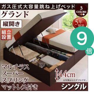 ●ポイント9倍●組立設置付 シンプルデザインガス圧式大容量跳ね上げベッド ORMAR オルマー マルチラススーパースプリングマットレス付き 縦開き シングル 深さグランド[L][00]