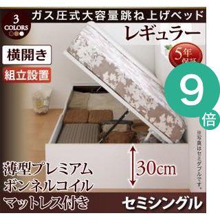 ●ポイント9倍●組立設置付 シンプルデザインガス圧式大容量跳ね上げベッド ORMAR オルマー 薄型プレミアムボンネルコイルマットレス付き 横開き セミシングル 深さレギュラー[L][00]