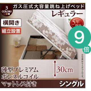 ●ポイント9倍●組立設置付 シンプルデザインガス圧式大容量跳ね上げベッド ORMAR オルマー 薄型プレミアムボンネルコイルマットレス付き 横開き シングル 深さレギュラー[L][00]