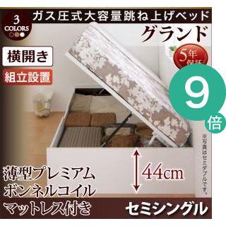 ●ポイント9倍●組立設置付 シンプルデザインガス圧式大容量跳ね上げベッド ORMAR オルマー 薄型プレミアムボンネルコイルマットレス付き 横開き セミシングル 深さグランド[L][00]