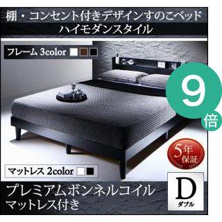 ●ポイント9倍●棚・コンセント付きデザインすのこベッド Morgent モーゲント プレミアムボンネルコイルマットレス付き ダブル[L][00]