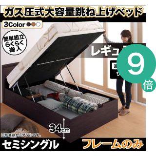 ●ポイント9倍●組立設置付 搬入楽々棚コンセント跳ね上げベッド Free-Gate フリーゲート ベッドフレームのみ 縦開き セミシングル 深さレギュラー[L][00]
