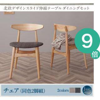 ●ポイント9倍●北欧デザイン スライド伸縮テーブル ダイニングセット SORA ソラ ダイニングチェア 2脚組[00]