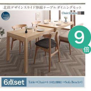●ポイント9倍●北欧デザイン スライド伸縮テーブル ダイニングセット SORA ソラ 6点セット(テーブル+チェア4脚+ソファベンチ1脚) W135-235[00]