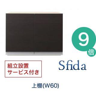 ●ポイント9倍●組立設置 奥行41cmの薄型モダンデザインキッチン収納 Sfida スフィーダ 上棚 W60[4D][00]