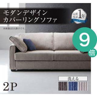 ●ポイント9倍●モダンデザインストライプカバーリングソファ Cholet ショレ 2P[00]