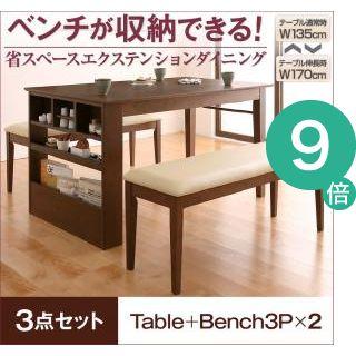 ●ポイント9倍●ベンチが収納できる 省スペースエクステンションダイニング flein フラン 3点セット(テーブル+ベンチ2脚) W135-170[1D][00]