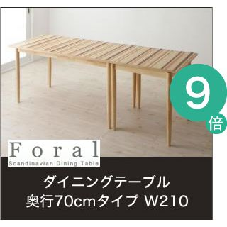 ●ポイント9倍●最大210cm 分割できる 北欧テイスト ダイニングテーブル Foral フォーラル 奥行70cmタイプ W210[L][00]