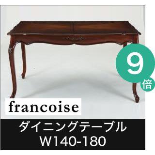 ●ポイント9倍●エクステンションクラシックダイニング Francoise フランソワーズ ダイニングテーブル W140-180[4D][00]