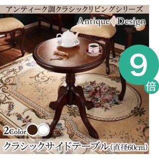 ●ポイント9倍●アンティーク調クラシックリビングシリーズ Francoise フランソワーズ サイドテーブル 直径60[1D][00]