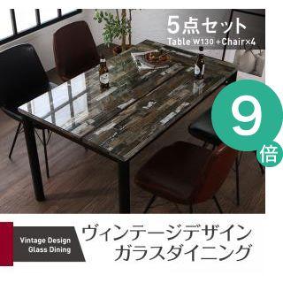 ●ポイント9倍●ヴィンテージデザインガラスダイニング volet ヴォレ 5点セット(テーブル+チェア4脚) W130[1D][00]