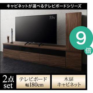 ●ポイント9倍●キャビネットが選べるテレビボードシリーズ add9 アドナイン 2点セット(テレビボード+キャビネット) 木扉 W180[L][00]