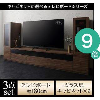 ●ポイント9倍●キャビネットが選べるテレビボードシリーズ add9 アドナイン 3点セット(テレビボード+キャビネット×2) ガラス扉 W180[L][00]
