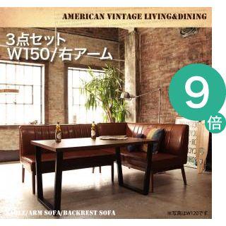 ●ポイント9倍●アメリカンヴィンテージ リビングダイニングセット 66 ダブルシックス 3点セット(テーブル+ソファ1脚+アームソファ1脚) 右アーム W150[B][00]