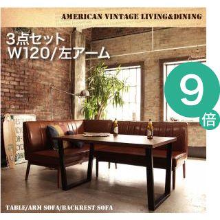 ●ポイント9倍●アメリカンヴィンテージ リビングダイニングセット 66 ダブルシックス 3点セット(テーブル+ソファ1脚+アームソファ1脚) 左アーム W120[B][00]