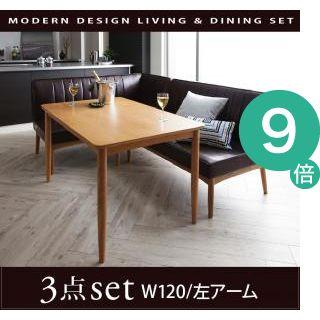 ●ポイント9倍●モダンデザインリビングダイニングセット VIRTH ヴァース 3点セット(テーブル+ソファ1脚+アームソファ1脚) 左アーム W120[B][00]