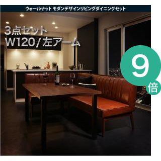 ●ポイント9倍●ウォールナット モダンデザインリビングダイニングセット YORKS ヨークス 3点セット(テーブル+ソファ1脚+アームソファ1脚) 左アーム W120[B][00]