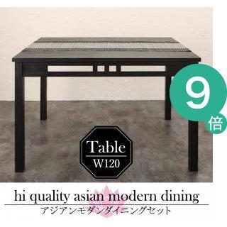 ●ポイント9倍●アジアンモダンダイニングセット Aperm アパーム ダイニングテーブル W120[4D][00]