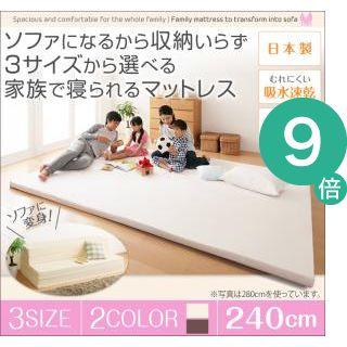 ●ポイント9倍●ソファになるから収納いらず 3サイズから選べる家族で寝られるマットレス ワイドK240[4D][00]