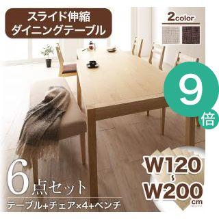 ●ポイント9倍●無段階で広がる スライド伸縮テーブル ダイニングセット AdJust アジャスト 6点セット(テーブル+チェア4脚+ベンチ1脚) W120-200[00]