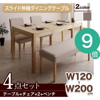 ●ポイント9倍●無段階に広がる スライド伸縮テーブル ダイニングセット Magie+ マージィプラス 4点セット(テーブル+チェア2脚+ベンチ1脚) W120-200[L][00]