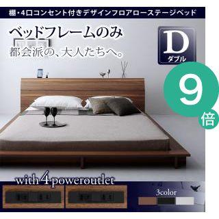 ●ポイント9倍●棚・4口コンセント付きデザインフロアローベッド Douce デュース ベッドフレームのみ ダブル[L][00]