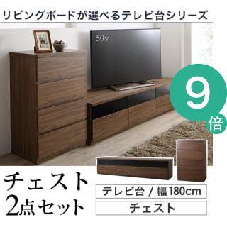 ●ポイント9倍●リビングボードが選べるテレビ台シリーズ TV-line テレビライン 2点セット(テレビボード+チェスト) 幅180[L][00]