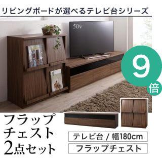 ●ポイント9倍●リビングボードが選べるテレビ台シリーズ TV-line テレビライン 2点セット(テレビボード+フラップチェスト) 幅180[L][00]