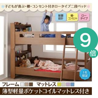 ●ポイント9倍●子どもが喜ぶ・棚・コンセント付きロータイプ二段ベッド myspa マイスペ 薄型軽量ポケットコイルマットレス付き シングル[4D][00]