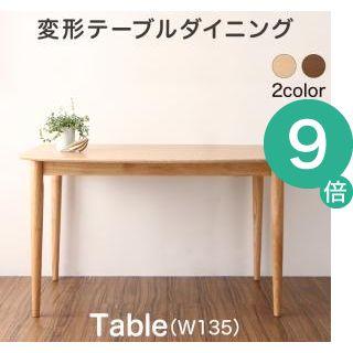 ●ポイント9倍●天然木変形テーブルダイニング Visuell ヴィズエル ダイニングテーブル W135[4D][00]