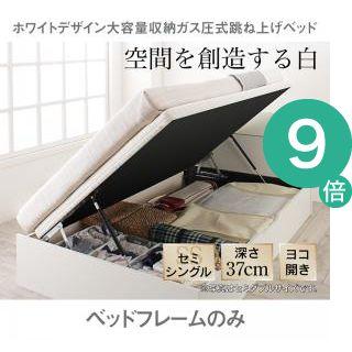 ●ポイント9倍●ホワイトデザイン大容量収納跳ね上げベッド WEISEL ヴァイゼル ベッドフレームのみ 横開き セミシングル 深さラージ[L][00]