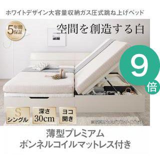 ●ポイント9倍●ホワイトデザイン大容量収納跳ね上げベッド WEISEL ヴァイゼル 薄型プレミアムボンネルコイルマットレス付き 横開き シングル 深さレギュラー[L][00]