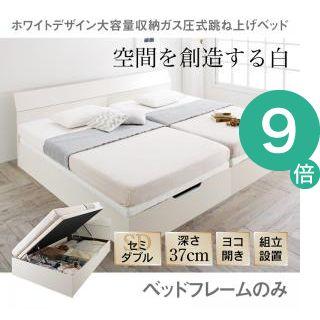 ●ポイント9倍●組立設置 ホワイトデザイン大容量収納跳ね上げベッド WEISEL ヴァイゼル ベッドフレームのみ 横開き セミダブル 深さラージ[L][00]