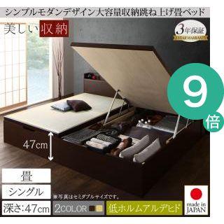 ●ポイント9倍●シンプルモダンデザイン大容量収納日本製棚付きガス圧式跳ね上げ畳ベッド 結葉 ユイハ シングル 深さグランド[4D][00]