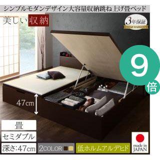 ●ポイント9倍●シンプルモダンデザイン大容量収納日本製棚付きガス圧式跳ね上げ畳ベッド 結葉 ユイハ セミダブル 深さグランド[4D][00]