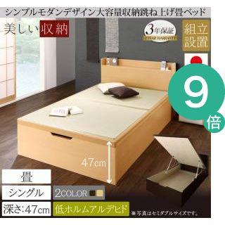 ●ポイント9倍●組立設置 シンプルモダンデザイン大容量収納日本製棚付きガス圧式跳ね上げ畳ベッド 結葉 ユイハ シングル 深さグランド[4D][00]