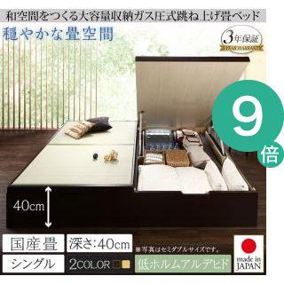 ●ポイント9倍●くつろぎの和空間をつくる日本製大容量収納ガス圧式跳ね上げ畳ベッド 涼香 リョウカ 国産畳 シングル 深さラージ[4D][00]