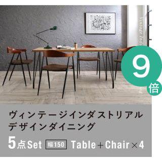 ●ポイント9倍●ヴィンテージ インダストリアルデザイン ダイニング Almont オルモント 5点セット(テーブル+チェア4脚) W150[4D][00]