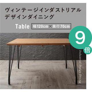 ●ポイント9倍●ヴィンテージ インダストリアルデザイン ダイニング Almont オルモント ダイニングテーブル W120[4D][00]