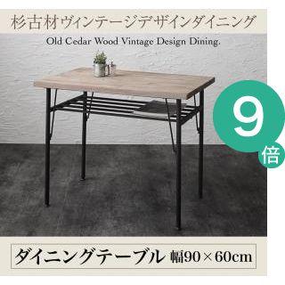 ●ポイント9倍●杉古材ヴィンテージデザインダイニング Bartual バーチュアル ダイニングテーブル W90[4D][00]
