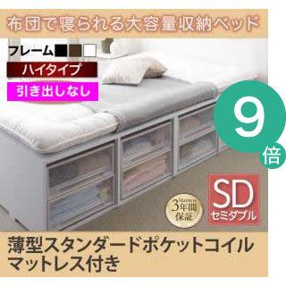 【お気にいる】 ●ポイント9倍●布団で寝られる大容量収納ベッド Semper センペール 薄型スタンダードポケットコイルマットレス付き 引き出しなし セミダブル[L][00], ニイハマシ 34f408eb