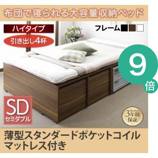 ●ポイント9倍●布団で寝られる大容量収納ベッド Semper センペール 薄型スタンダードポケットコイルマットレス付き 引出し4杯 セミダブル[L][00]