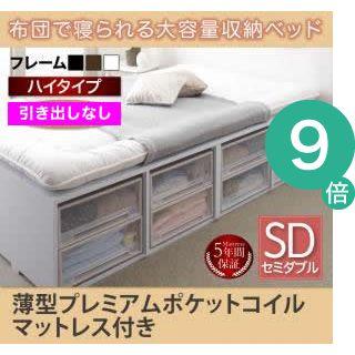 ●ポイント9倍●布団で寝られる大容量収納ベッド Semper センペール 薄型プレミアムポケットコイルマットレス付き 引き出しなし セミダブル[00]