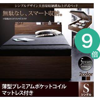 ●ポイント9倍●シンプルデザイン大容量収納跳ね上げ式ベッド Novia ノービア 薄型プレミアムポケットコイルマットレス付き 縦開き シングル 深さラージ[L][00]