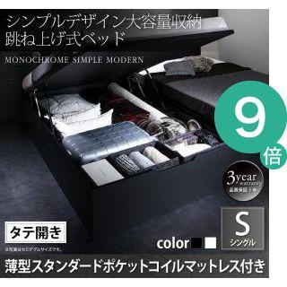●ポイント9倍●シンプルデザイン大容量収納跳ね上げ式ベッド Fermer フェルマー 薄型スタンダードポケットコイルマットレス付き 縦開き シングル 深さラージ[L][00]
