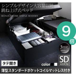 ●ポイント9倍●シンプルデザイン大容量収納跳ね上げ式ベッド Fermer フェルマー 薄型スタンダードポケットコイルマットレス付き 縦開き セミダブル 深さラージ[L][00]