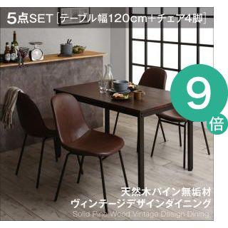 ●ポイント9倍●天然木パイン無垢材ヴィンテージデザインダイニング Liage リアージュ 5点セット(テーブル+チェア4脚) W120[1D][00]