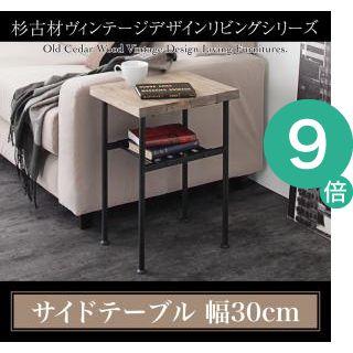 ●ポイント9倍●杉古材ヴィンテージデザインリビングシリーズ Bartual バーチュアル サイドテーブル W30[4D][00]